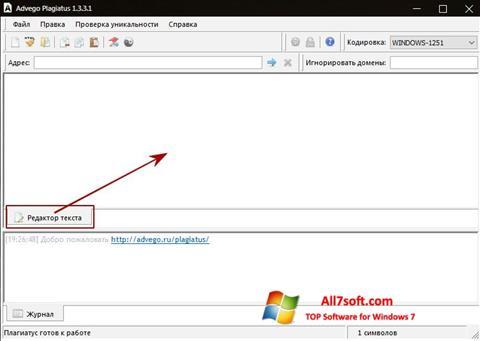 Στιγμιότυπο οθόνης Advego Plagiatus Windows 7