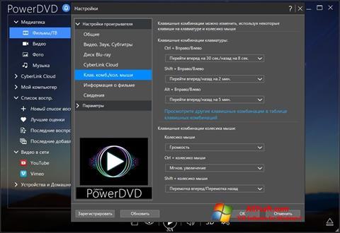 Στιγμιότυπο οθόνης PowerDVD Windows 7