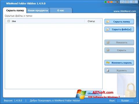 Στιγμιότυπο οθόνης WinMend Folder Hidden Windows 7