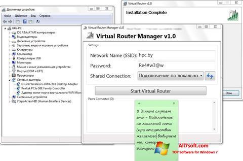 Στιγμιότυπο οθόνης Virtual Router Manager Windows 7