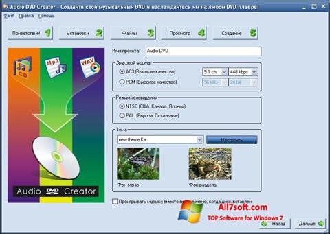 Στιγμιότυπο οθόνης Audio DVD Creator Windows 7