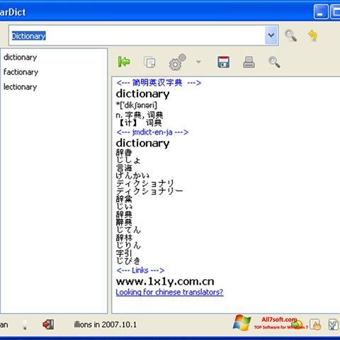 Στιγμιότυπο οθόνης StarDict Windows 7