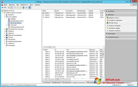 Στιγμιότυπο οθόνης Traffic Inspector Windows 7