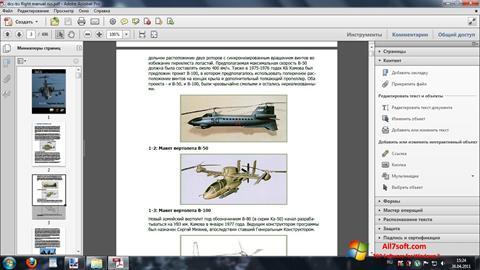 Στιγμιότυπο οθόνης Adobe Acrobat Pro Extended Windows 7